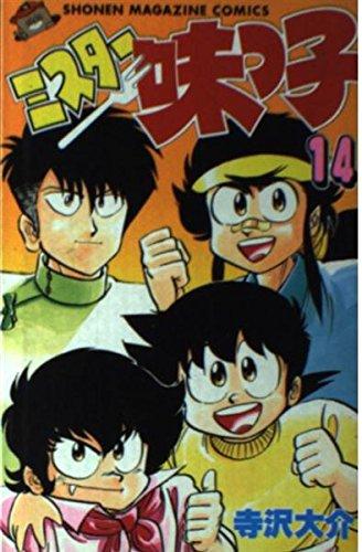 ミスター味っ子 14 (少年マガジンコミックス)の詳細を見る