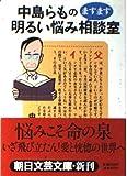 中島らものますます明るい悩み相談室 (朝日文芸文庫)