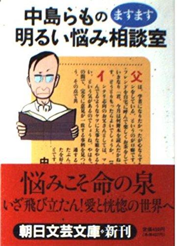 中島らものますます明るい悩み相談室 (朝日文芸文庫)の詳細を見る