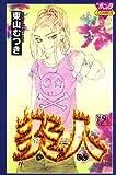 炎人 9 (ボニータコミックス)