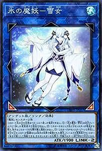 氷の魔妖-雪女 スーパーレア 遊戯王 ヒドゥン・サモナーズ dbhs-jp037