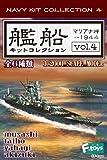 艦船キットコレクション4 10個入 BOX (食玩・ガム)