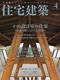 住宅建築 2017年 04 月号 [雑誌]