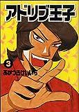 アドリブ王子 3 (白夜コミックス)