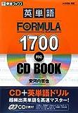 英単語FORMULA1700 対応CDBOOK (東進ブックス―大学受験FORMULAシリーズ)