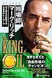相場師マーク・リッチ 史上最大の脱税王か、未曽有のヒーローか (ウィザードブックシリーズ)