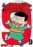 電子版 天才バカボン(9) (少年サンデーコミックス)