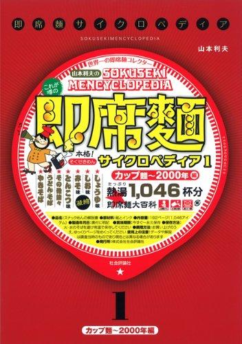 即席麺サイクロペディア〈1〉カップ麺 2000年編
