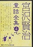 宮沢賢治童話全集4 ──双子の星 他19話 (<CD>)