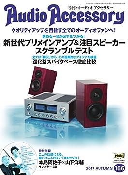 AudioAccessory(オーディオアクセサリー) 166号 (2017-08-24) [雑誌]