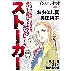 女たちの事件簿Vol.9 ストーカー