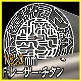 会社印 F・レーザー彫刻 チタン印鑑 法人実印(丸棒) 18mmx60mm (ケースなし)