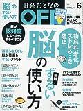 日経おとなのOFF2016年6月号