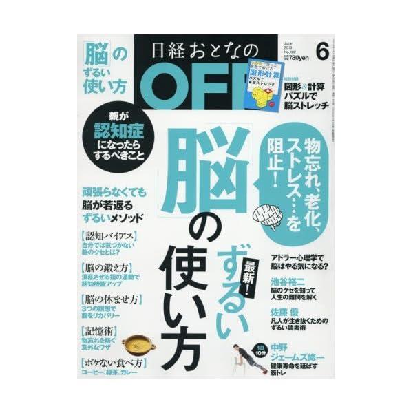日経おとなのOFF2016年6月号の商品画像