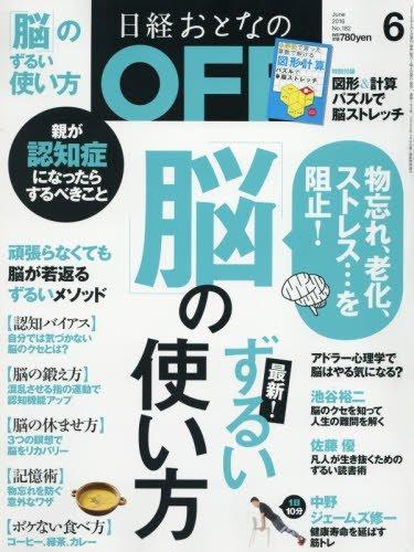 日経おとなのOFF2016年6月号の詳細を見る