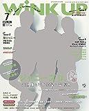WINKUP(ウインクアップ) 2015年 07 月号 [雑誌]