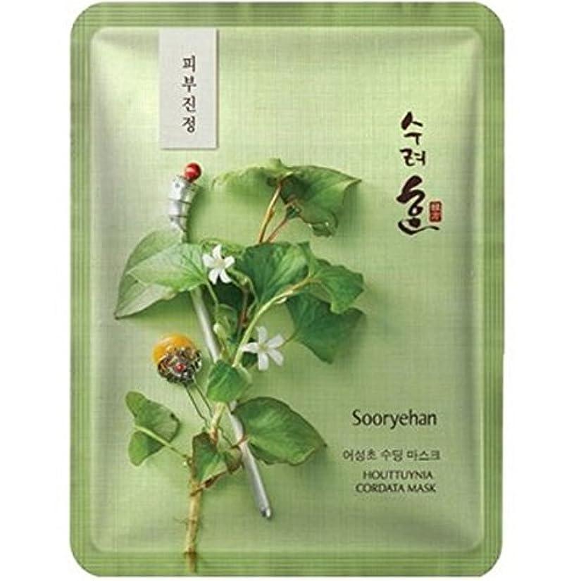 シニス証明する微生物LG生活健康 秀麗なドクダミスージングマスク26g Sooryehan Houttuynia cordata Mask 5 Sheets CH1349016 [並行輸入品]