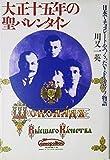 大正十五年の聖バレンタイン―日本でチョコレートをつくったV・F・モロゾフ物語