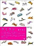 ウミウシ 海の宝石 [DVD]