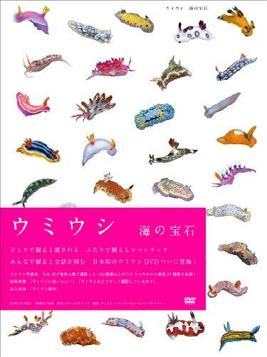 ウミウシ 海の宝石 [DVD]の詳細を見る