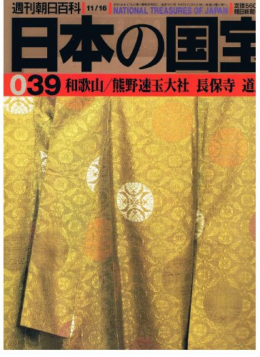 日本の国宝039 和歌山/熊野速玉大社 長保寺 道成寺 (週刊朝日百科)