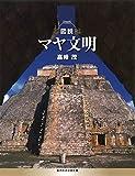 図説 マヤ文明 (ふくろうの本/世界の歴史)