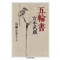 五輪書 (ちくま学芸文庫)