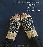 手編みのハンド&リストウォーマー