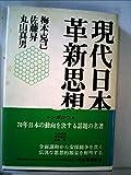 現代日本の革新思想 (1966年)