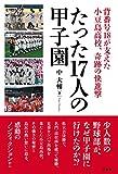 たった17人の甲子園 背番号18が支えた小豆島高校、奇跡の快進撃