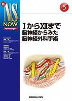 IからXIIまで 脳神経からみた脳神経外科手術 (新NS NOW 5)