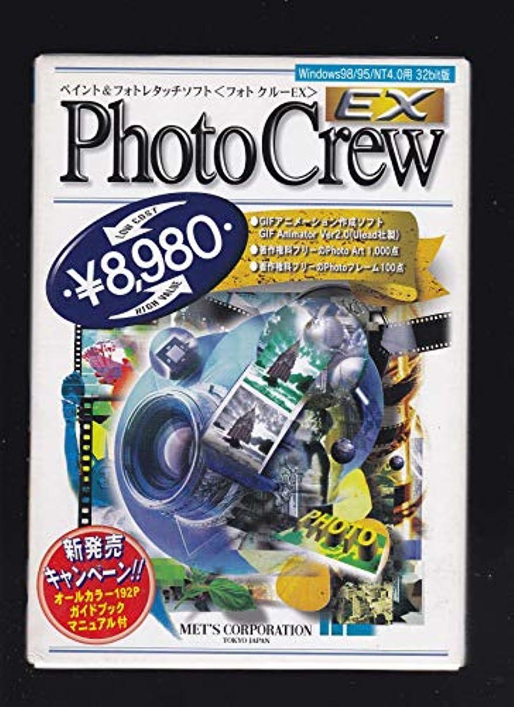 産地ボットひもPhoto Crew EX