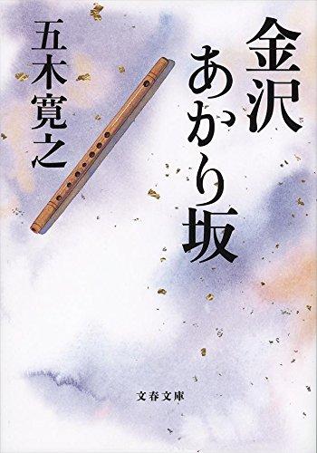 金沢あかり坂 (文春文庫)