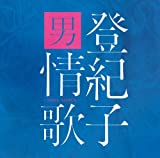 登紀子 男情歌~SOUL SONGS~
