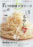 NHK きょうの料理ビギナーズ 2009年 06月号 [雑誌]