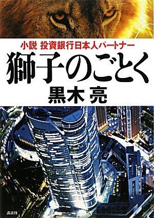 獅子のごとく 小説 投資銀行日本人パートナー (100周年書き下ろし)の詳細を見る