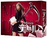 Missデビル 人事の悪魔・椿眞子 DVD-BOX