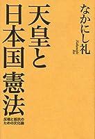 天皇と日本国憲法 反戦と抵抗のための文化論