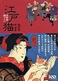 江戸猫 浮世絵 猫づくし 画像