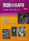 関節のMRI 第2版