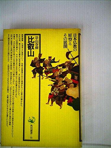 比叡山 (1975年) (角川選書)