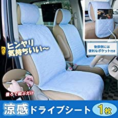涼感ドライブシート 1枚 SPP-10161 接触冷感素材+立体メッシュで暑い車内もさらっと快適
