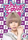 でんぱの神神DVD LEVEL.47