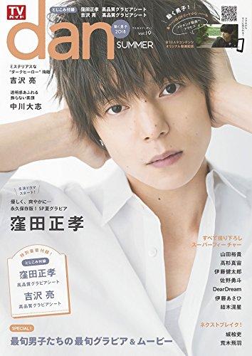 TVガイドdan[ダン]vol.19 (TOKYO NEWS...
