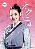 韓国ドラマ・ガイド オクニョ 運命の女 第4巻 (講談社 Mook)