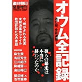 週刊朝日増刊 「オウム全記録」彼らの暴走は本当に終わったのか 2012年 7/15号 [雑誌]