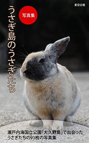 うさぎ島のうさぎたち: 瀬戸内海国立公園大久野島で出会ったうさぎたちの写真集