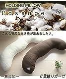 国産 無添加6重カーゼ カバーリング式 抱き枕 Passage ~パサージュ~(色:アイボリー)