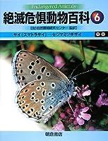 絶滅危惧動物百科〈6〉サイ(スマトラサイ)‐セジマミソサザイ
