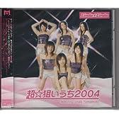 超☆狙いうち2004